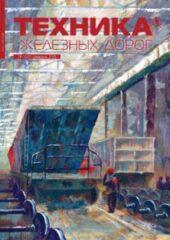 Журнал «Техника железных дорог» №1 (45)
