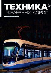 Журнал «Техника железных дорог» № 4 (44)