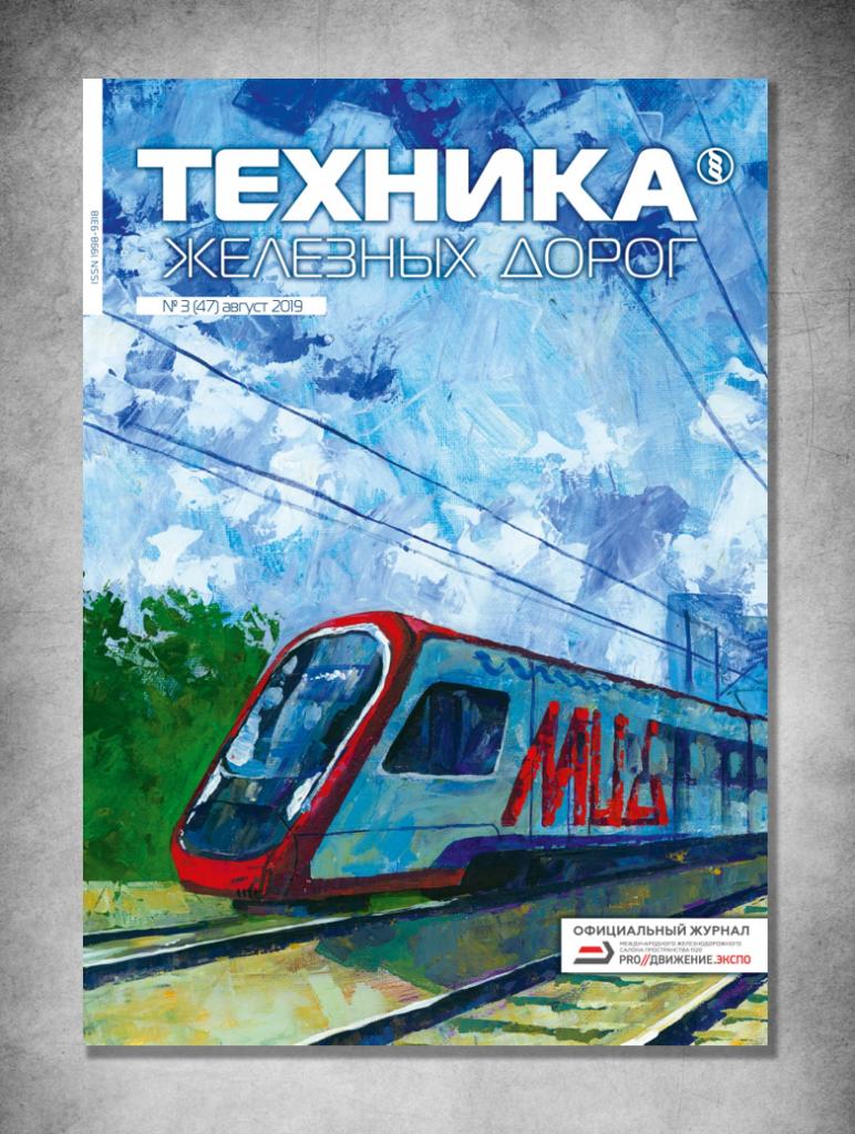 Журнал «Техника железных дорог» №3 (47)