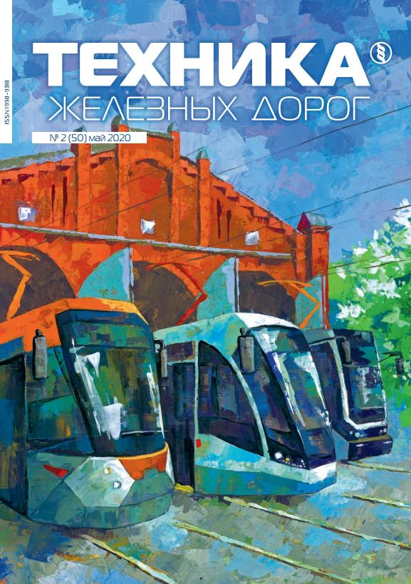 Журнал «Техника железных дорог» №2 (50)
