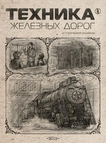 Исторический альманах «Техника железных дорог»