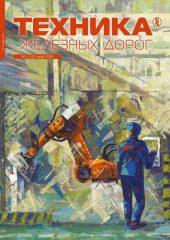 Журнал «Техника железных дорог» №2 (46)