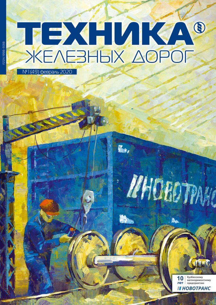 Журнал «Техника железных дорог» №4 (48)