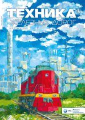 Журнал «Техника железных дорог» №3 (51)
