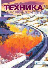 Журнал «Техника железных дорог» №4 (52)
