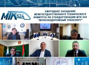 Состоялось заседание межгосударственного технического комитета по стандартизации МТК 524