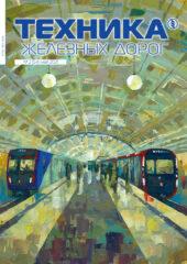 Журнал «Техника железных дорог» №2 (54) май 2021