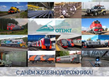 НП «ОПЖТ» поздравляет коллег с главным профессиональным праздником – днем железнодорожника!