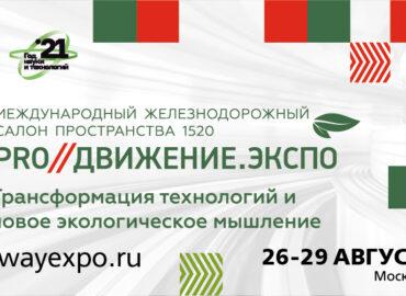 «PRO//Движение.Экспо»: главная железнодорожная выставка состоится 26-29 августа 2021 г.