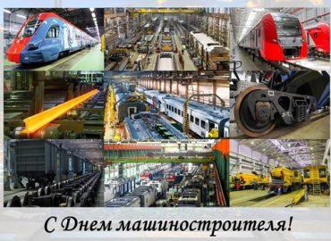 НП «ОПЖТ» поздравляет коллег с Днём машиностроителя!